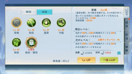 龍武モバイル
